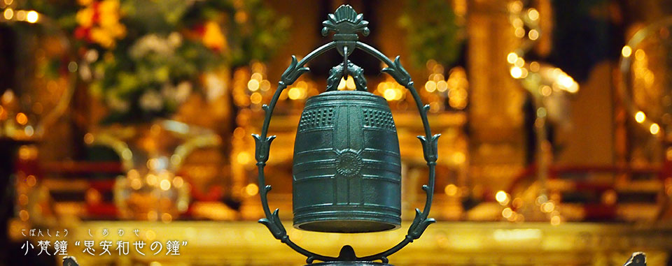 Miniature of Buddhist Temple Bell SHIAWASE-NO-KANE